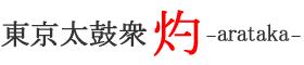 東京太鼓衆 灼-arataka-